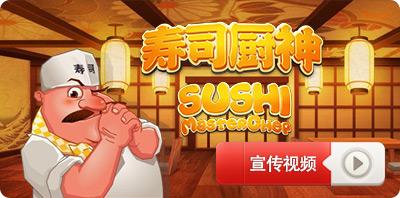 寿司厨神宣传视频