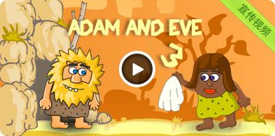亚当找夏娃3宣传视频