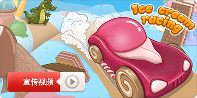 甜品飞车宣传视频