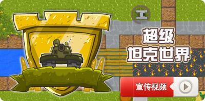 超级坦克大战宣传视频