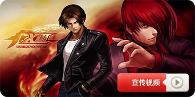 拳皇WingEx1.0宣传视频