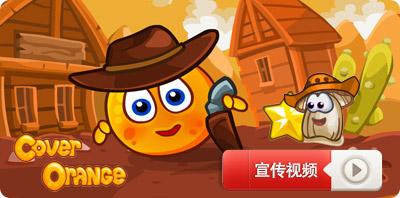 保护橙子之牛仔冒险宣传视频