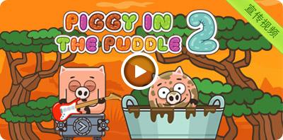 小猪下泥坑2宣传视频