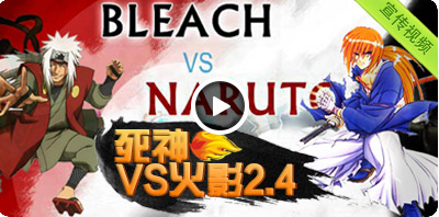 死神VS火影2.4宣传视频