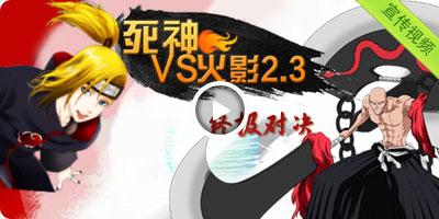 死神VS火影2.3宣传视频