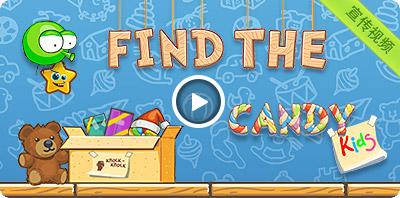 糖果去哪儿了3宣传视频