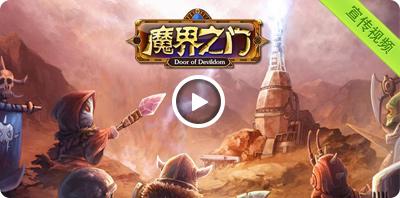 魔界之门宣传视频