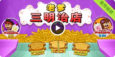 老爹三明治店宣传视频