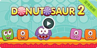 萌小怪吃甜甜圈2宣传视频