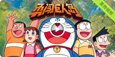 哆啦A梦勇闯巨人岛宣传视频