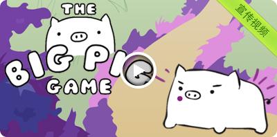 电玩小猪宣传视频