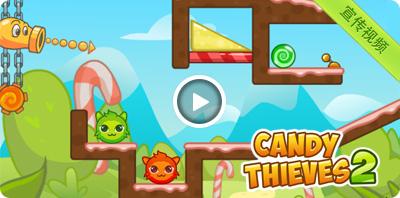 红球与绿球4宣传视频