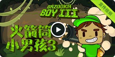 火箭筒小男孩3游戏宣传