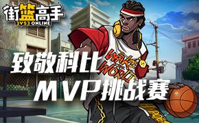 【致敬科比】MVP挑战赛
