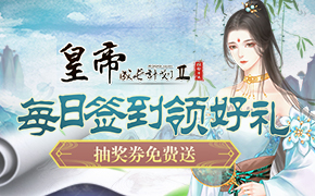 《皇帝2H5》7月签到活动