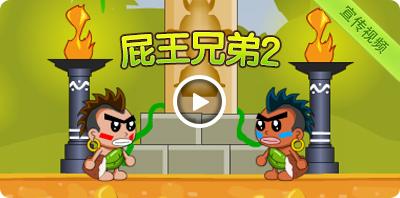 屁王兄弟2宣传视频